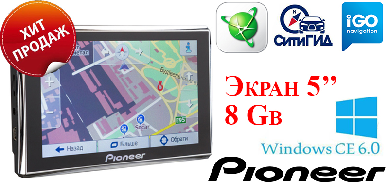 GPS Навигатор Pioneer pi5-74