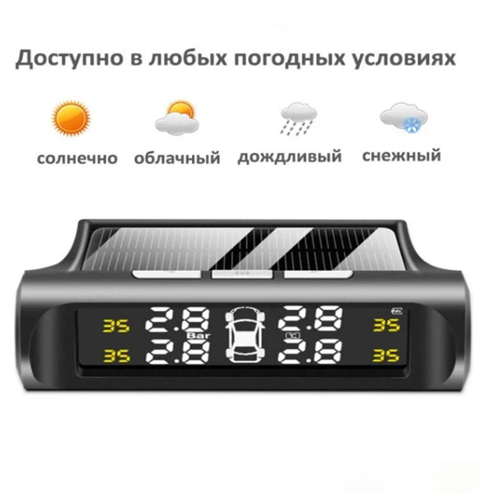 Система контроля давления в шинах TPMS и температуры с датчиками + солнечная панель