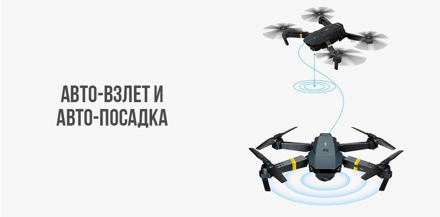 Противоударный квадрокоптер e58 c Wi-Fi и HD съемкой